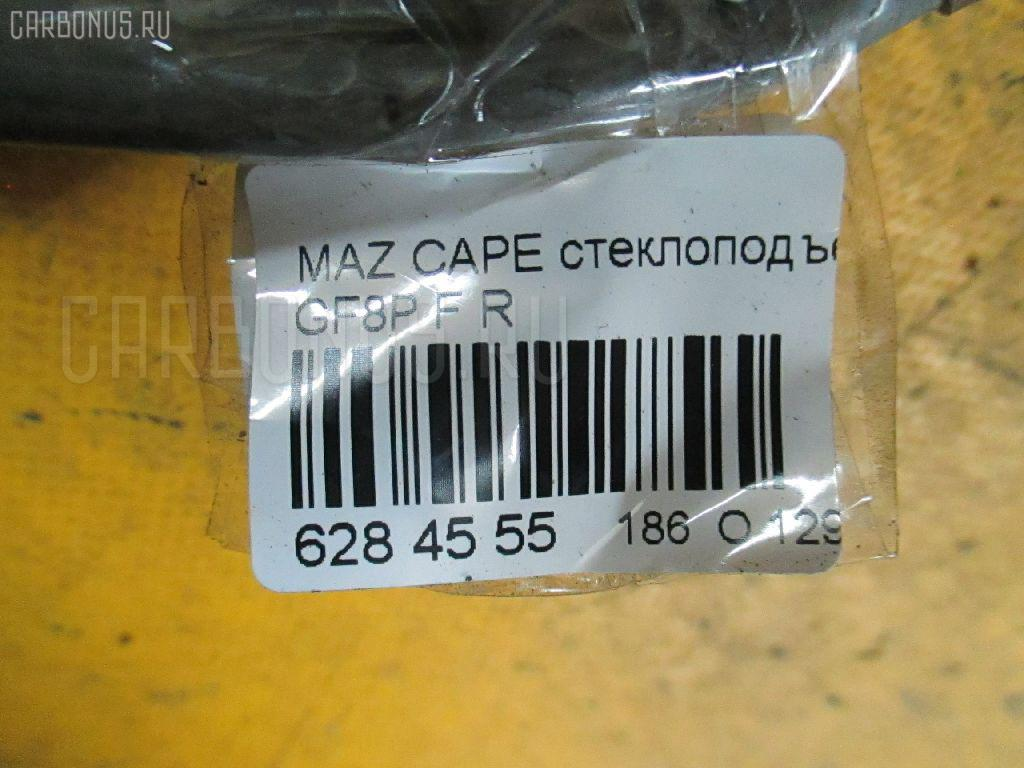 Стеклоподъемный механизм MAZDA CAPELLA GF8P Фото 2