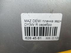 Планка задняя Mazda Demio DY3W Фото 3