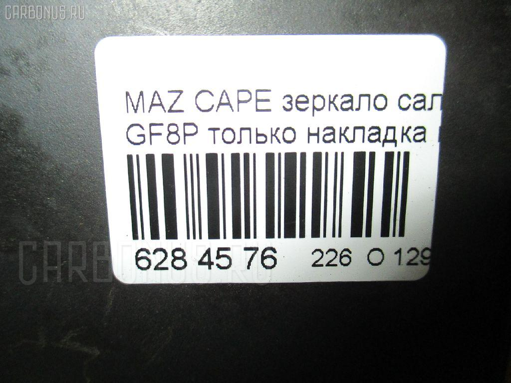Зеркало салона MAZDA CAPELLA GF8P Фото 3