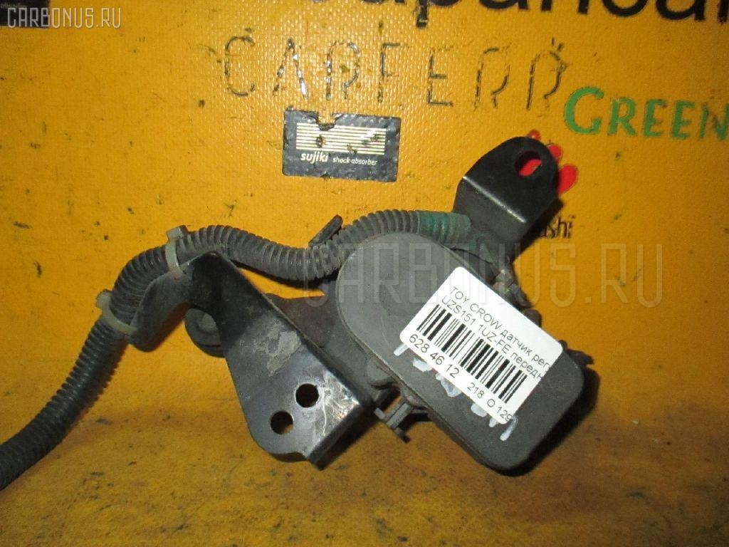 Датчик регулировки дорожного просвета Toyota Crown majesta UZS151 1UZ-FE Фото 1