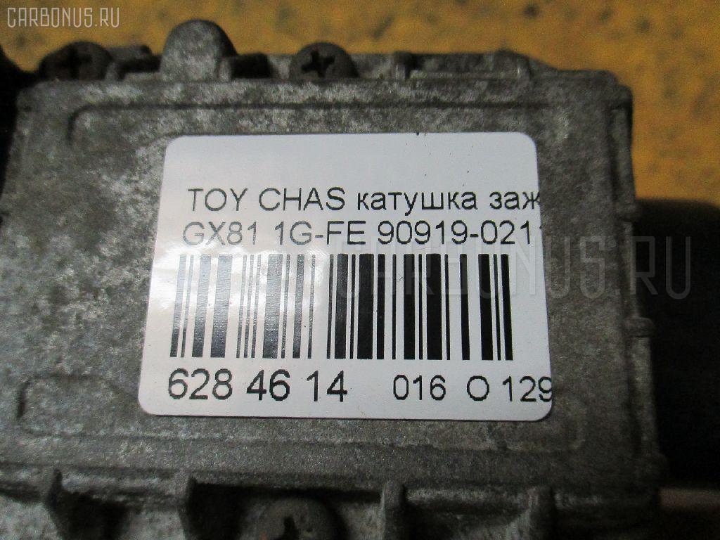 Катушка зажигания TOYOTA CHASER GX81 1G-FE Фото 3