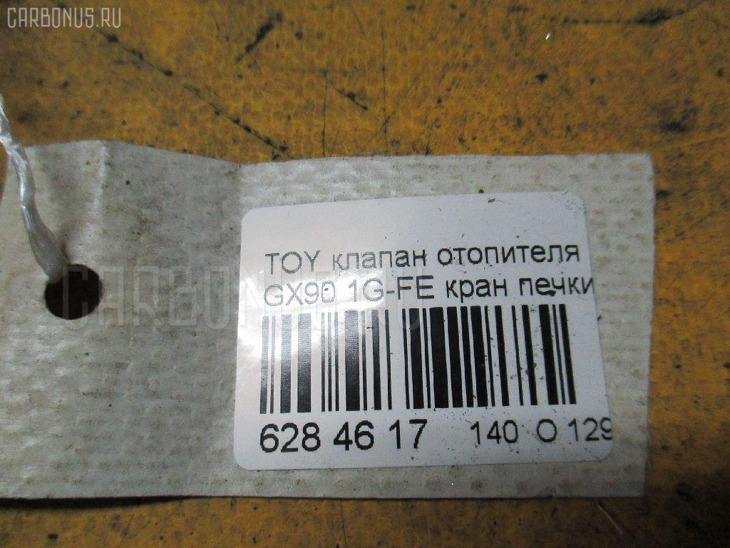 Клапан отопителя TOYOTA GX90 1G-FE Фото 3