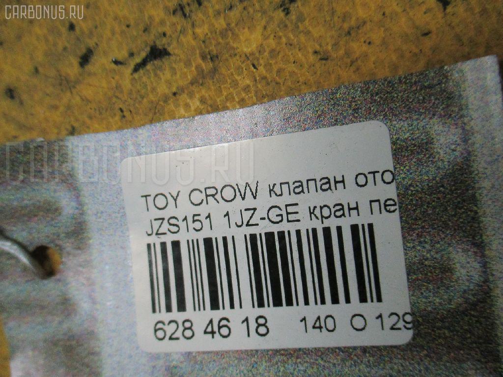 Клапан отопителя TOYOTA CROWN JZS151 1JZ-GE Фото 3