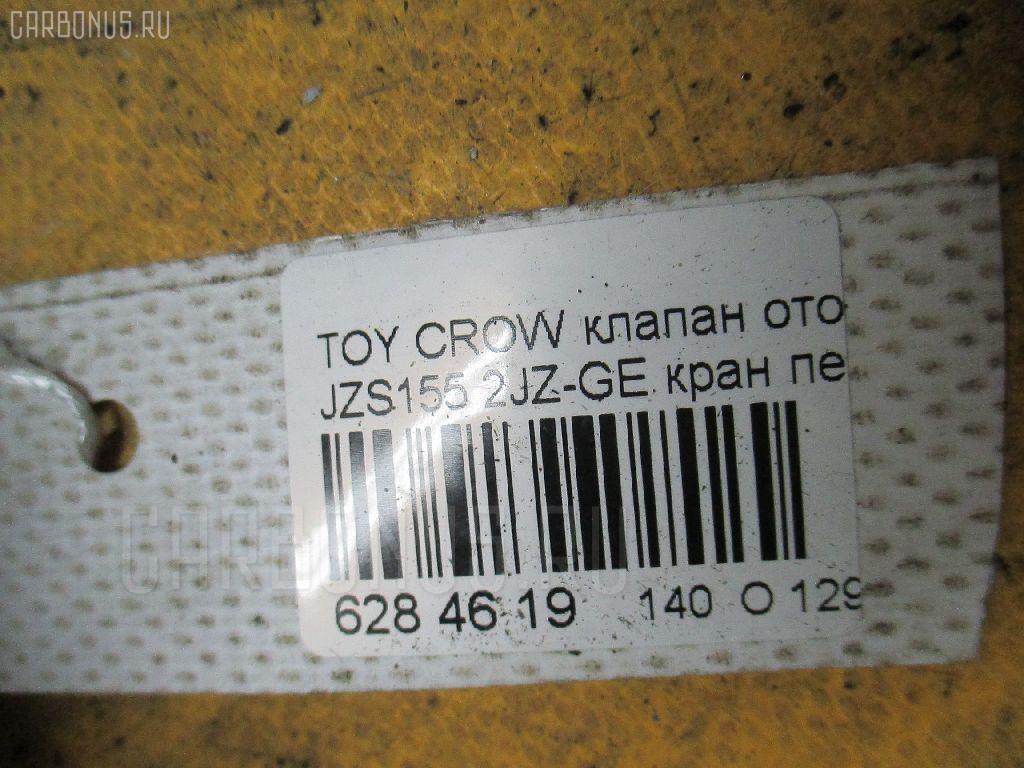 Клапан отопителя TOYOTA CROWN JZS155 2JZ-GE Фото 3
