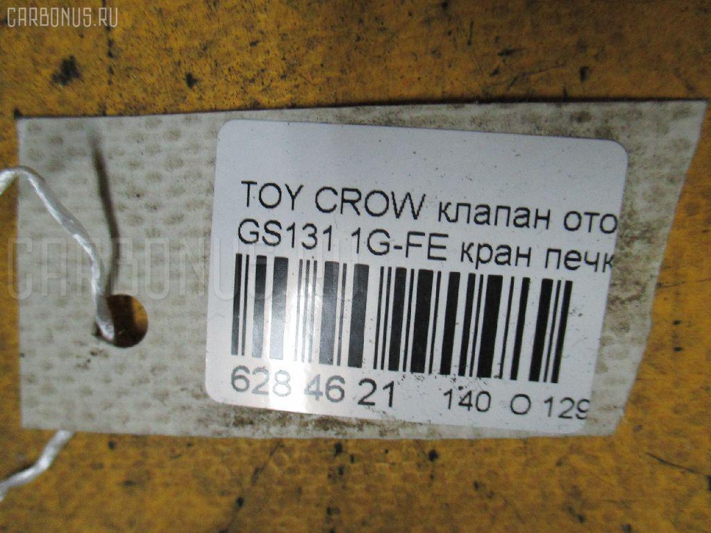 Клапан отопителя TOYOTA CROWN GS131 1G-FE Фото 3