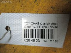 Клапан отопителя TOYOTA CHASER GX81 1G-FE Фото 3