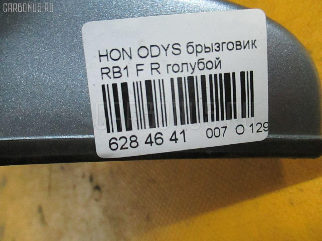 Брызговик HONDA ODYSSEY RB1 Фото 2