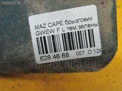 Брызговик Mazda Capella wagon GWEW Фото 2