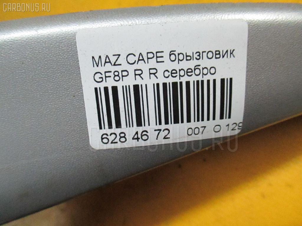 Брызговик MAZDA CAPELLA GF8P Фото 2