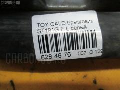 Брызговик Toyota Caldina ST191G Фото 2