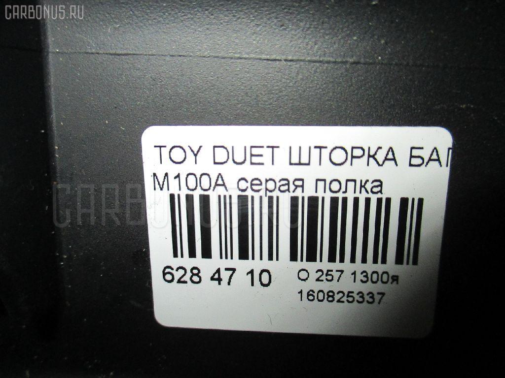 Шторка багажника TOYOTA DUET M100A Фото 6