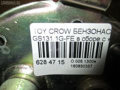 Бензонасос Toyota Crown GS131 1G-FE Фото 3
