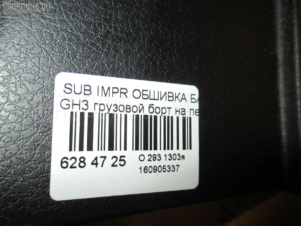Обшивка багажника SUBARU IMPREZA WAGON GH3 Фото 6