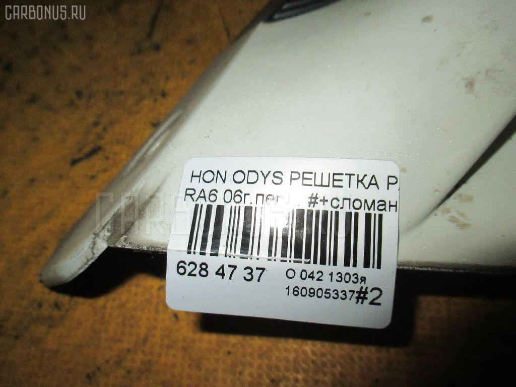 Решетка радиатора HONDA ODYSSEY RA6 Фото 4
