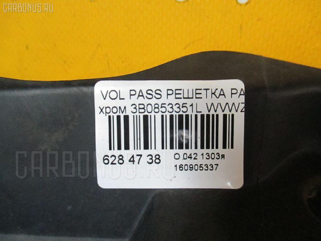 Решетка радиатора VOLKSWAGEN PASSAT VARIANT 3BAZM Фото 3