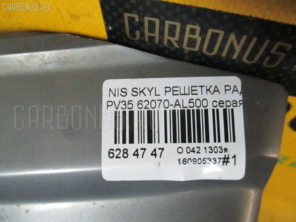 Решетка радиатора NISSAN SKYLINE PV35 Фото 4