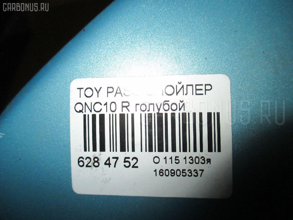 Спойлер TOYOTA PASSO QNC10 Фото 3