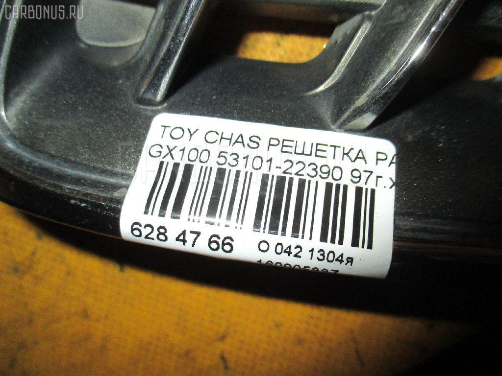 Решетка радиатора TOYOTA CHASER GX100 Фото 3