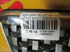 Решетка радиатора Toyota Opa ACT10 Фото 3
