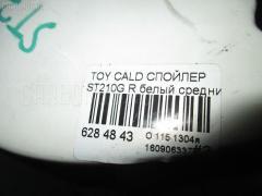 Спойлер Toyota Caldina ST210G Фото 5