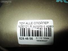 Спойлер Toyota Allex NZE121 Фото 3