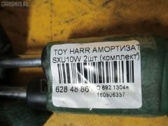 Амортизатор капота Toyota Harrier SXU10W Фото 2