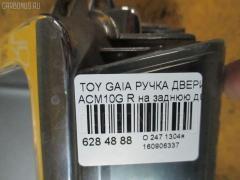 Ручка двери Toyota Gaia ACM10G Фото 3