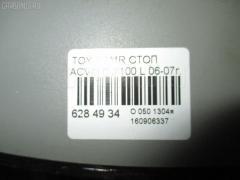 Стоп Toyota Camry ACV40 Фото 3