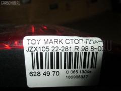 Стоп-планка TOYOTA MARK II JZX105 Фото 3