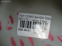 Бачок омывателя TOYOTA COROLLA SPACIO AE111N Фото 3