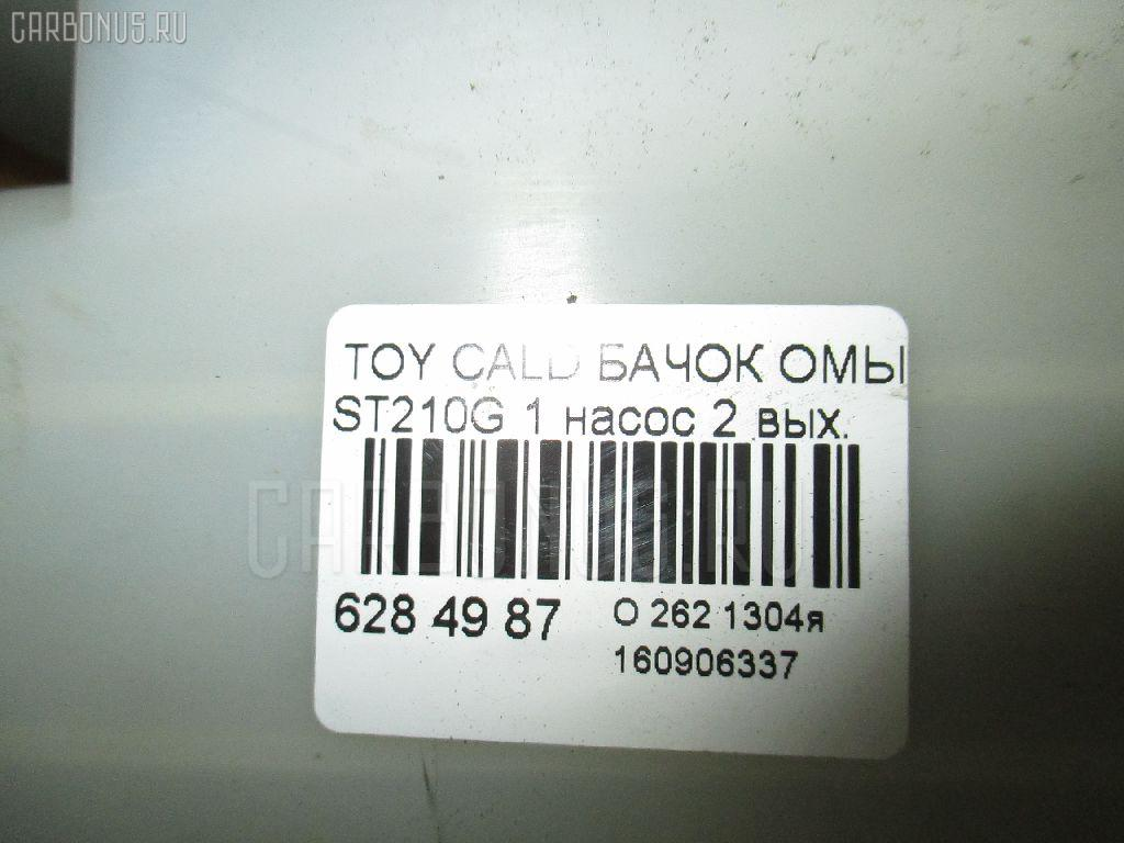 Бачок омывателя TOYOTA CALDINA ST210G Фото 3