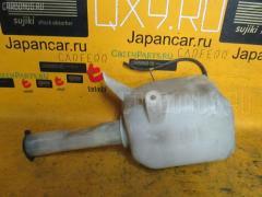 Бачок омывателя TOYOTA VISTA SV33 Фото 2