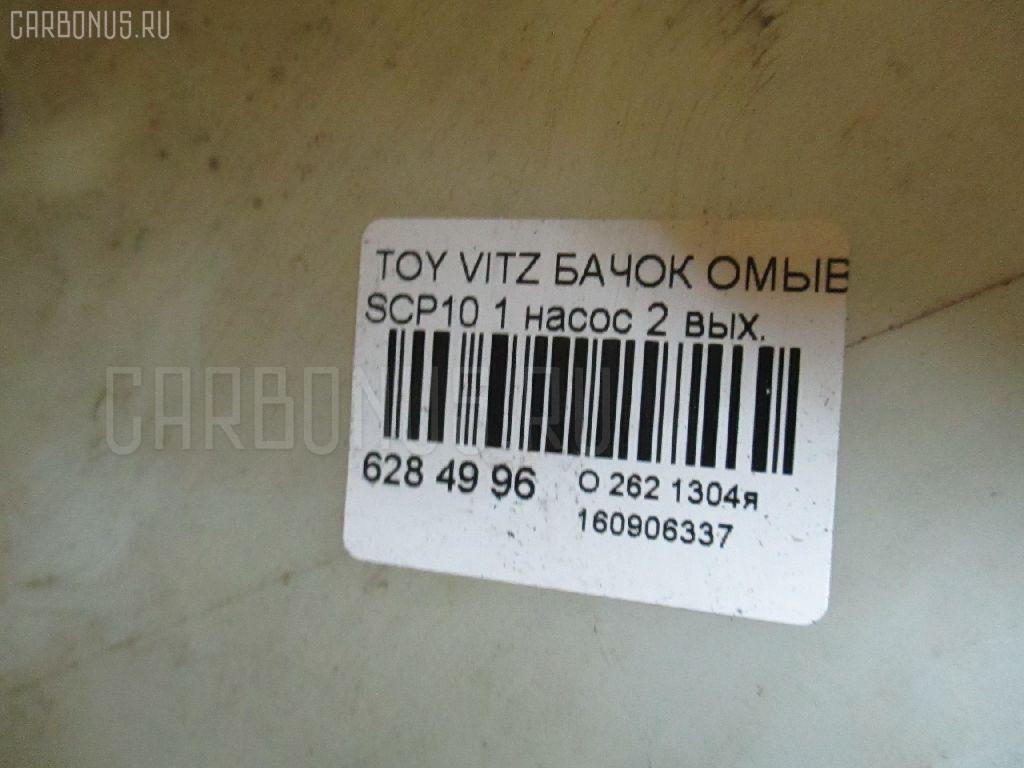 Бачок омывателя TOYOTA VITZ SCP10 Фото 3