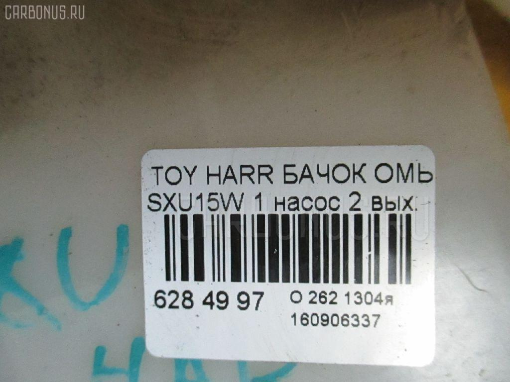 Бачок омывателя TOYOTA HARRIER SXU15W Фото 3