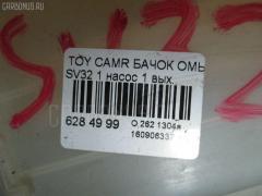 Бачок омывателя Toyota Camry SV32 Фото 3