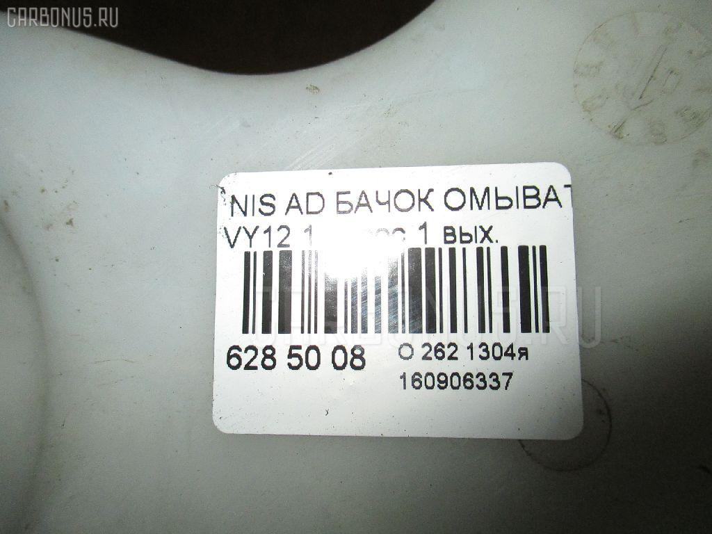 Бачок омывателя NISSAN AD VY12 Фото 3