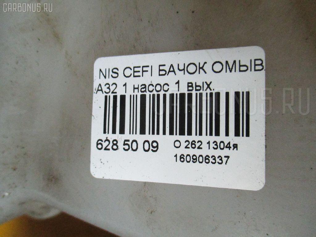 Бачок омывателя NISSAN CEFIRO A32 Фото 3