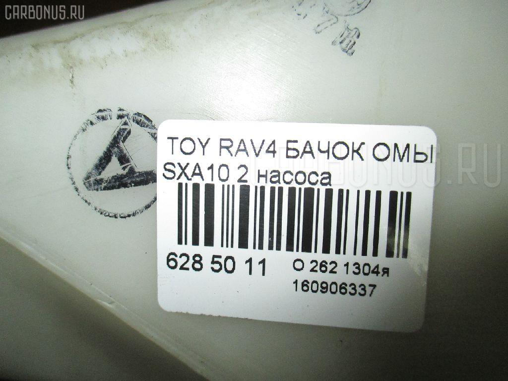 Бачок омывателя TOYOTA RAV4 SXA10 Фото 3