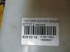 Бачок омывателя TOYOTA OPA ZCT10 Фото 3
