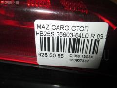 Стоп Mazda Carol HB25S Фото 5