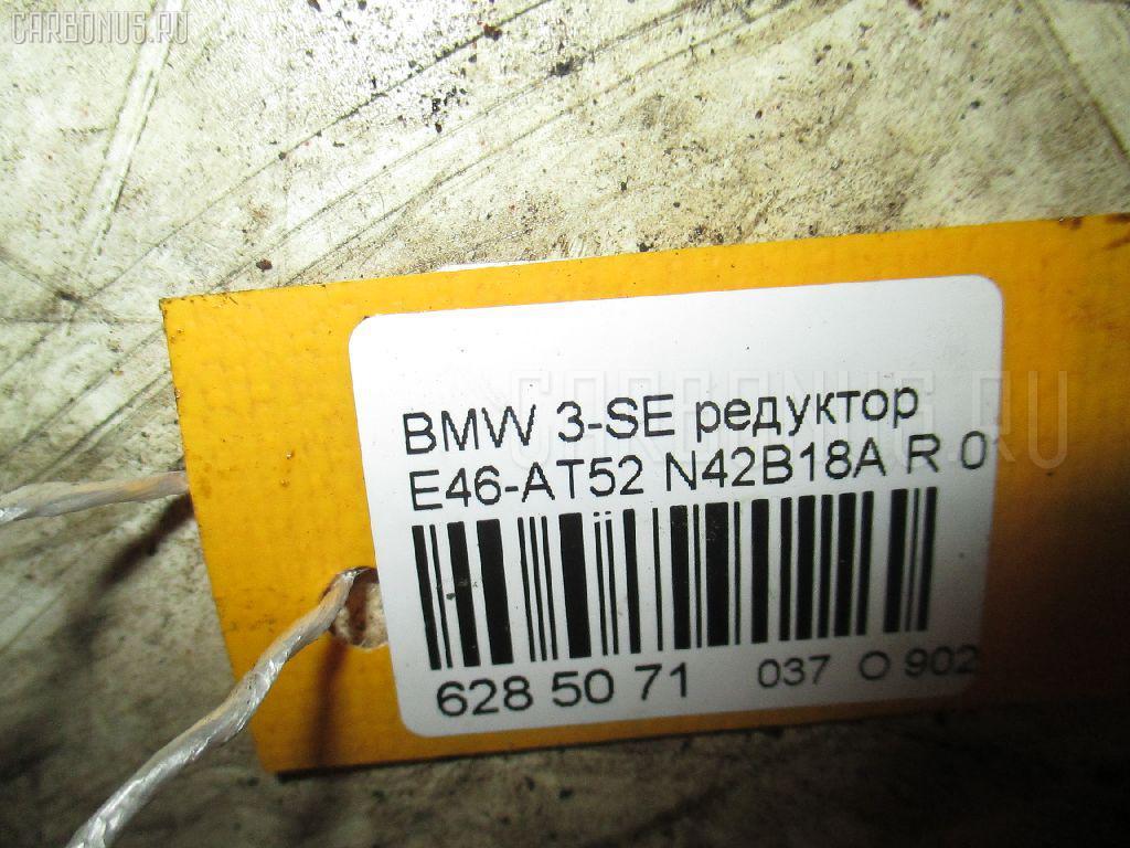 Редуктор BMW 3-SERIES E46-AT52 N42B18A Фото 5