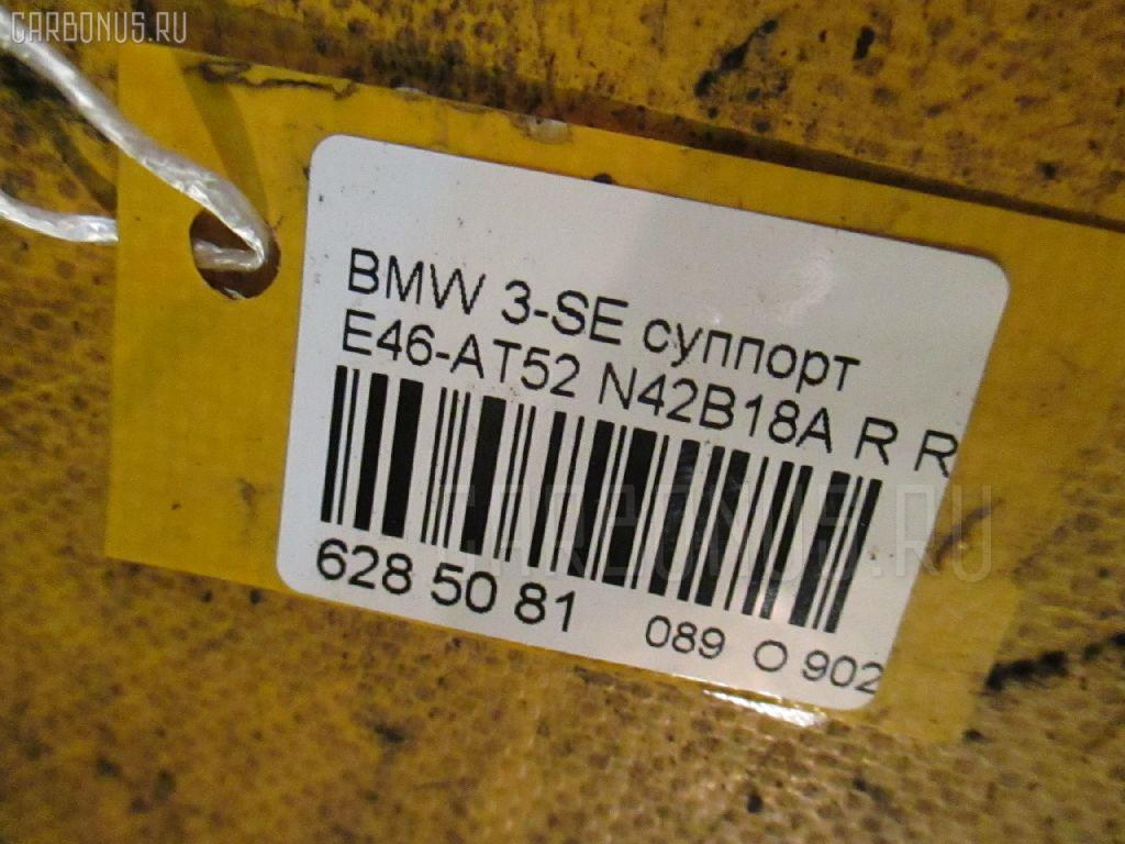 Суппорт BMW 3-SERIES E46-AT52 N42B18A Фото 3