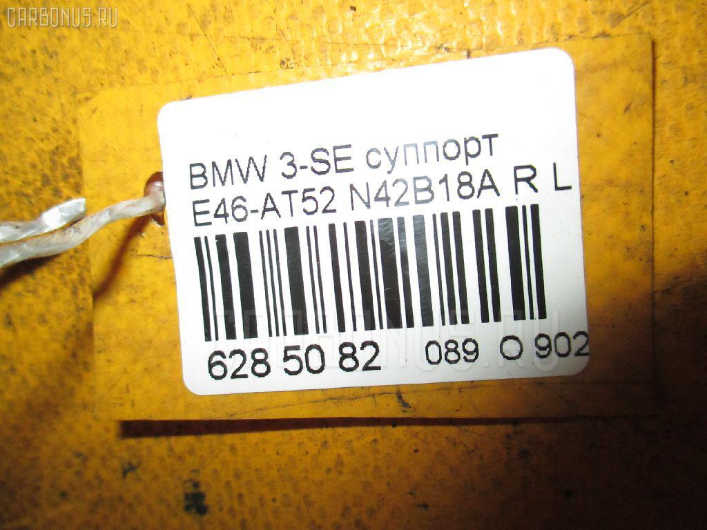 Суппорт BMW 3-SERIES E46-AT52 N42B18A Фото 3