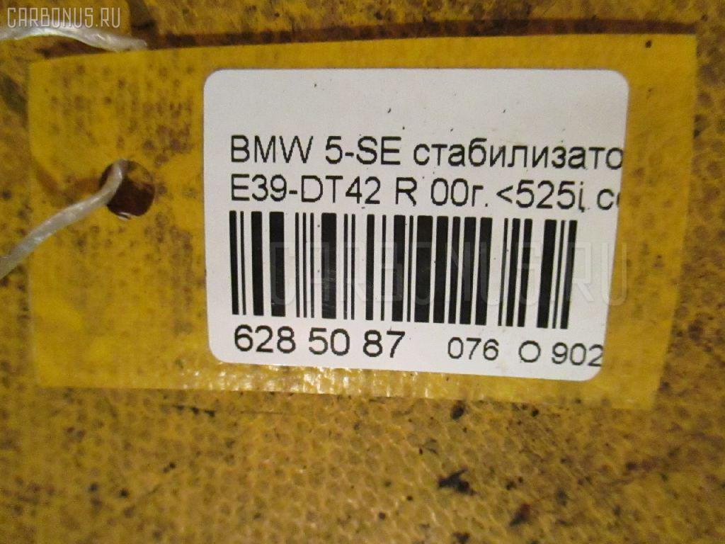 Стабилизатор BMW 5-SERIES E39-DT42 M54-256S5 Фото 2