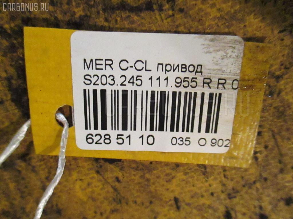 Привод MERCEDES-BENZ C-CLASS STATION WAGON S203.245 111.955 Фото 4