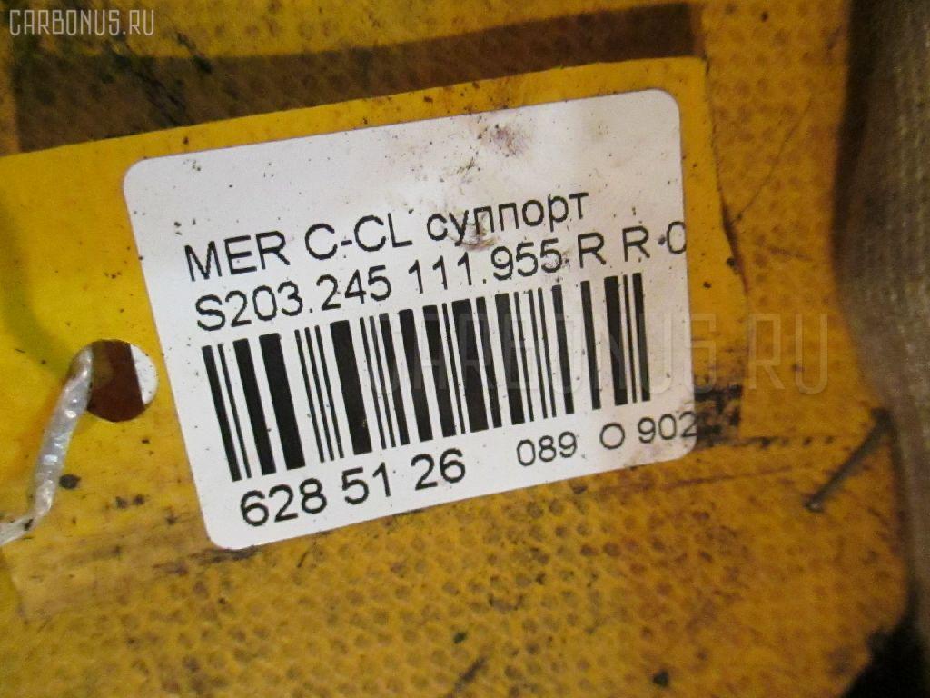 Суппорт MERCEDES-BENZ C-CLASS STATION WAGON S203.245 111.955 Фото 3