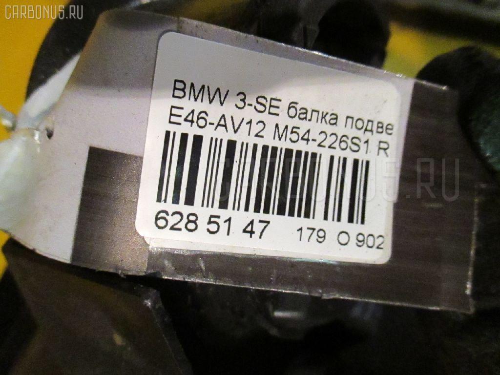 Балка подвески BMW 3-SERIES E46-AV32 M54-256S5 Фото 3