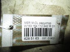 Редуктор Mercedes-benz M-class W163.154 112.942 Фото 6