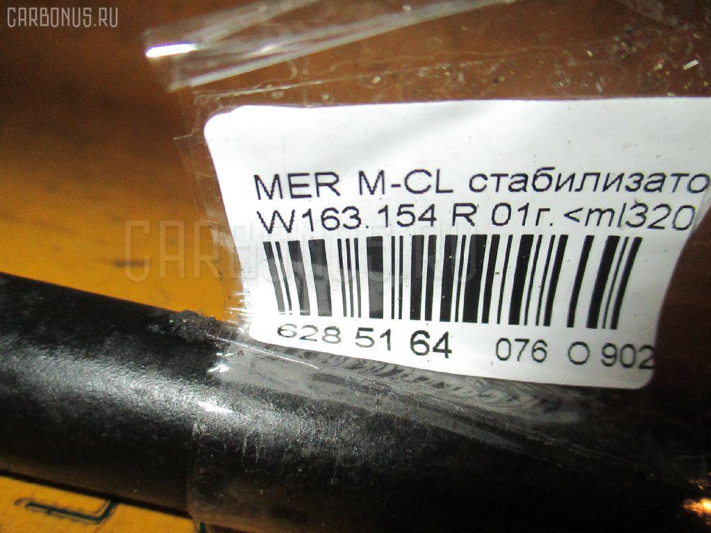 Стабилизатор MERCEDES-BENZ M-CLASS W163.154 112.942 Фото 2