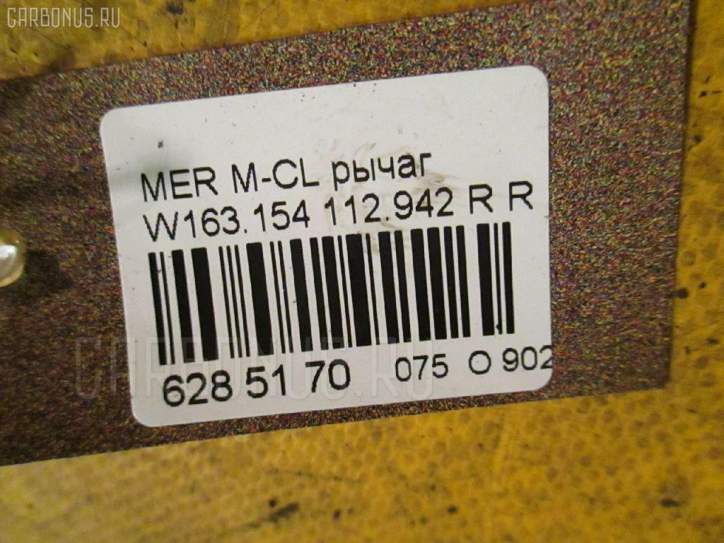 Рычаг MERCEDES-BENZ M-CLASS W163.154 112.942 Фото 2